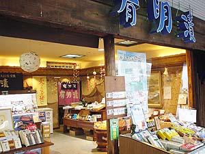 西鉄柳川駅店
